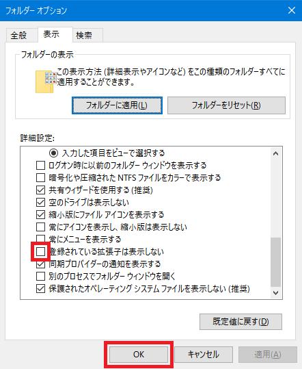 Windows10_フォルダーオプション_表示タブ1