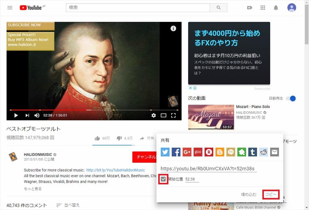 YouTube_動画途中_共有_URL