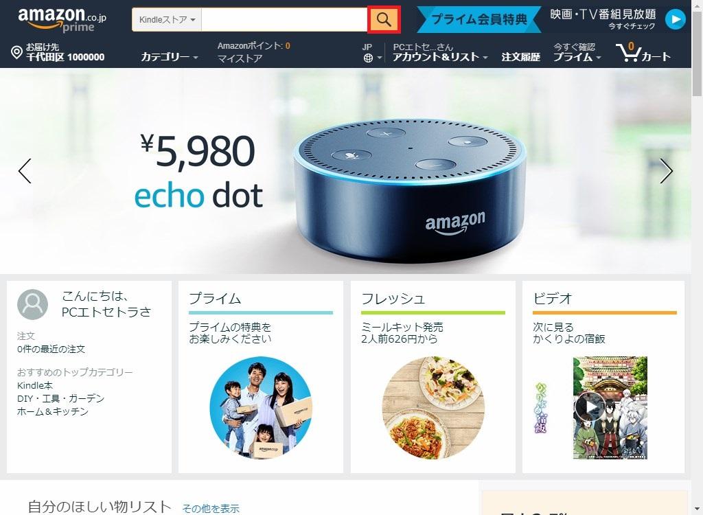 Amazon_検索カテゴリ_Kindleストア1_5