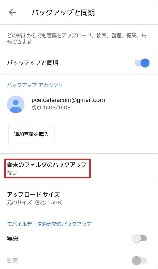 Googleフォト_バックアップと同期1