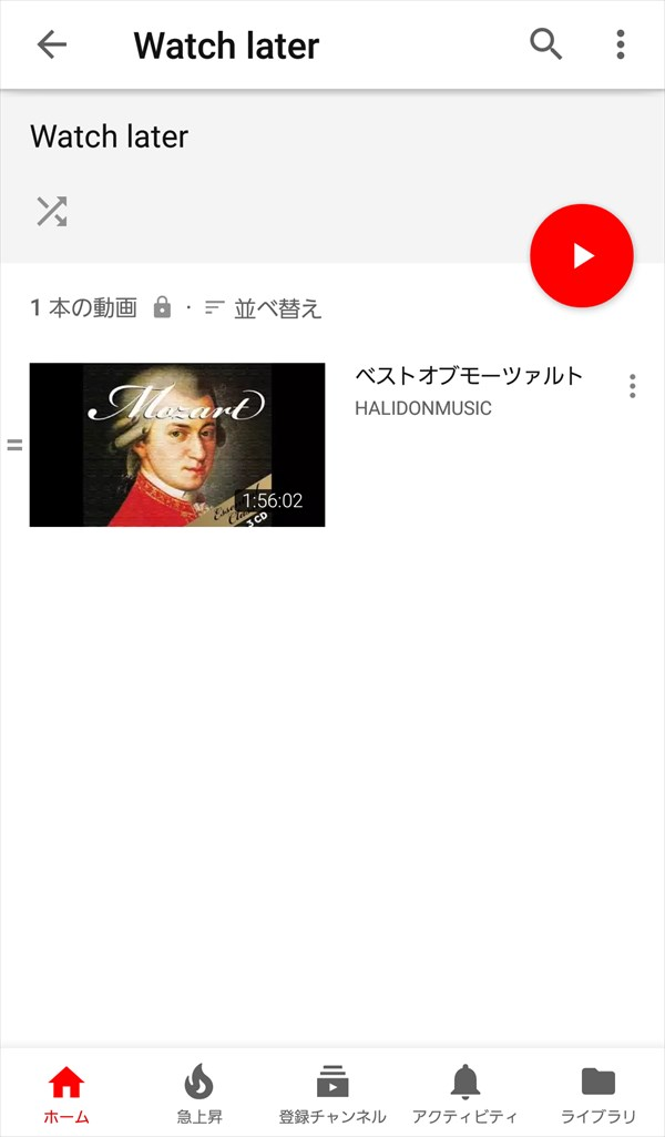YouTubeアプリ_Watch-later1