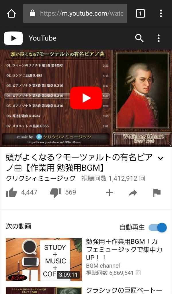 モバイルYouTube3