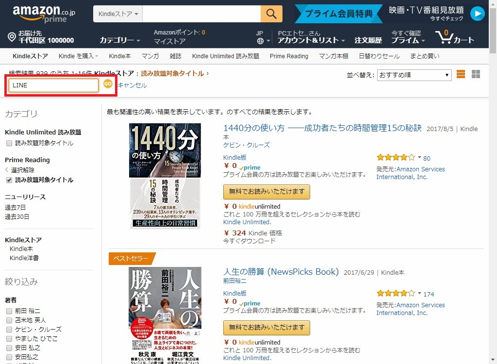 Amazon_co_jp_読み放題対象タイトル_Kindleストア_検索1_2