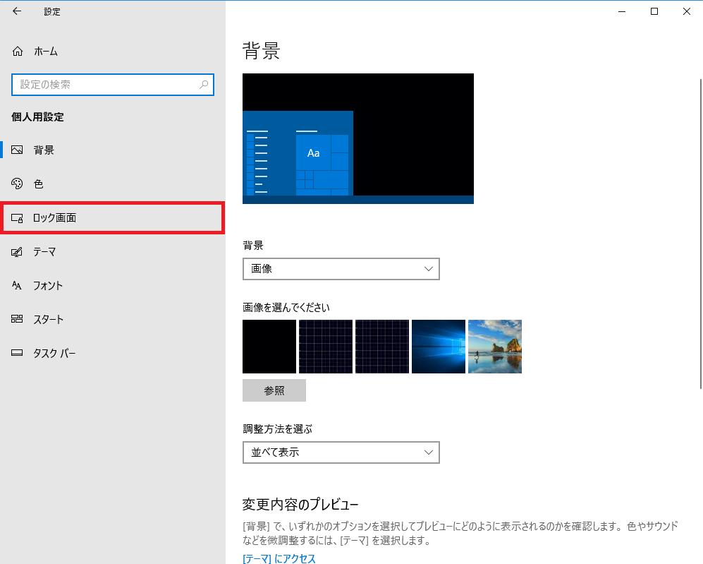Windowsの設定_背景1