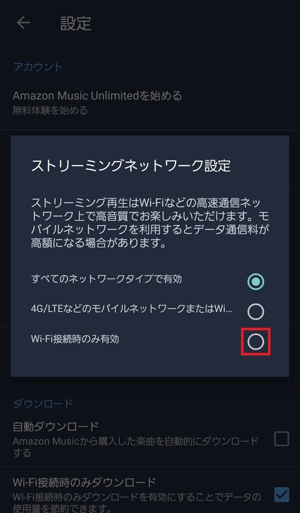 AmazonMusicアプリ_ポップアップ_ストリーミングネットワーク設定1