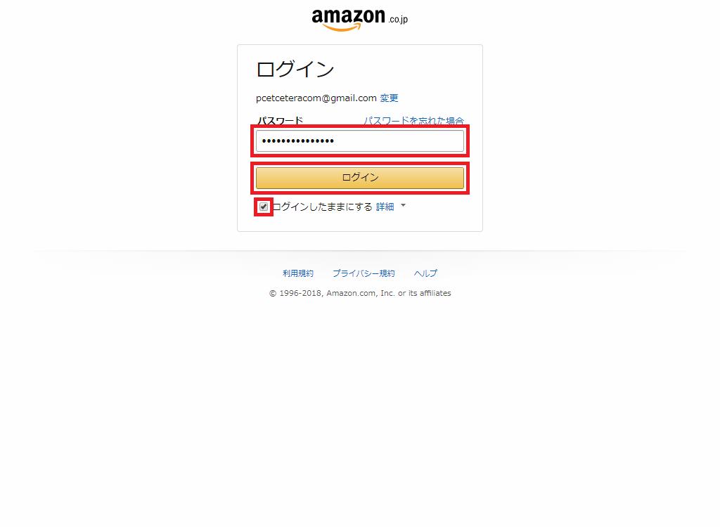 Amazonサインイン_パスワード3_3