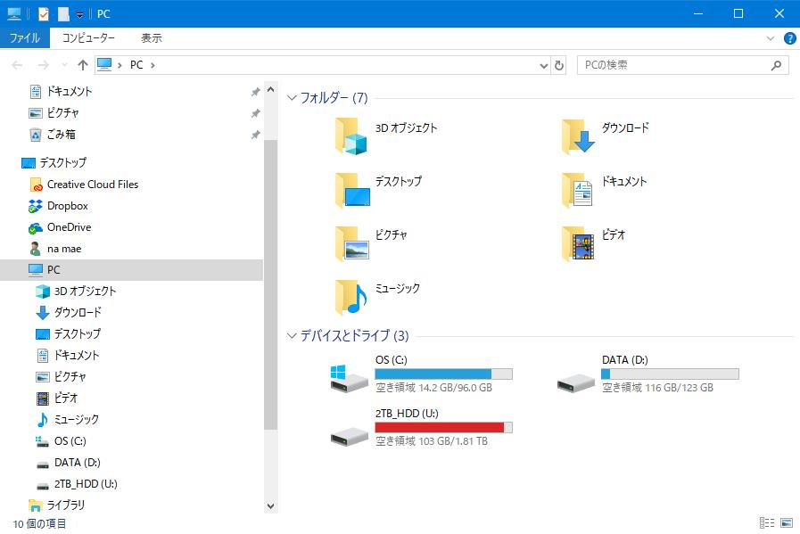 Windows10_マイコンピューター_PC