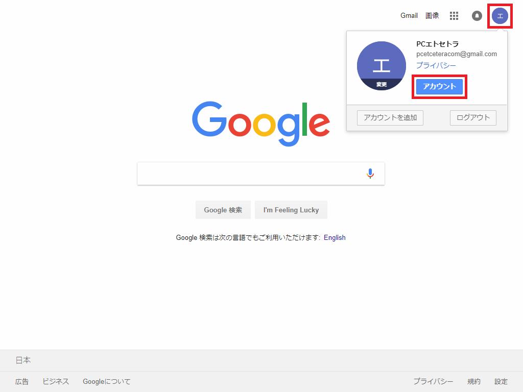 Google_アカウント2_2