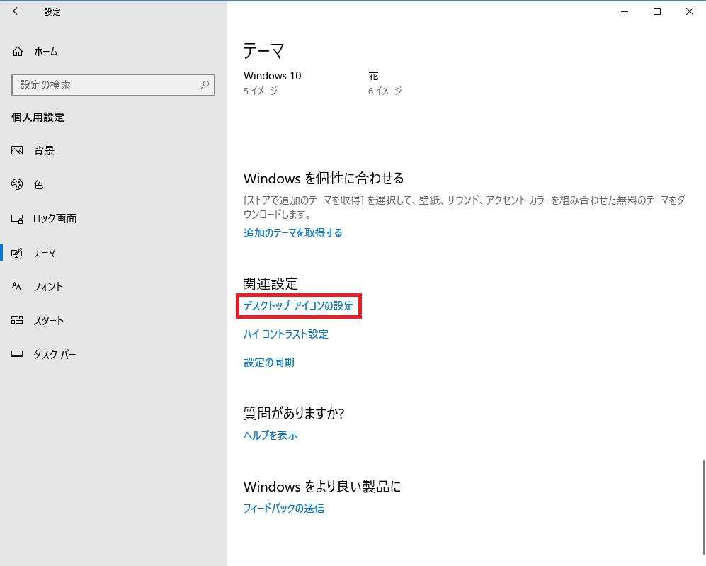 Windows10_設定_テーマ1