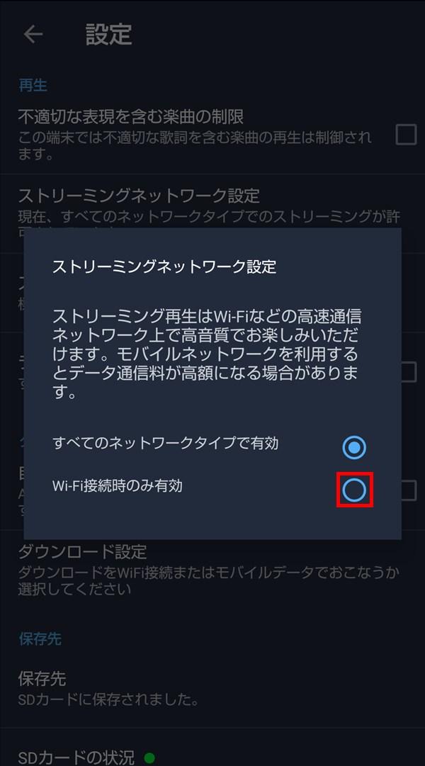 Amazonプライムミュージック_ストリーミングネットワーク設定_Wi-Fi