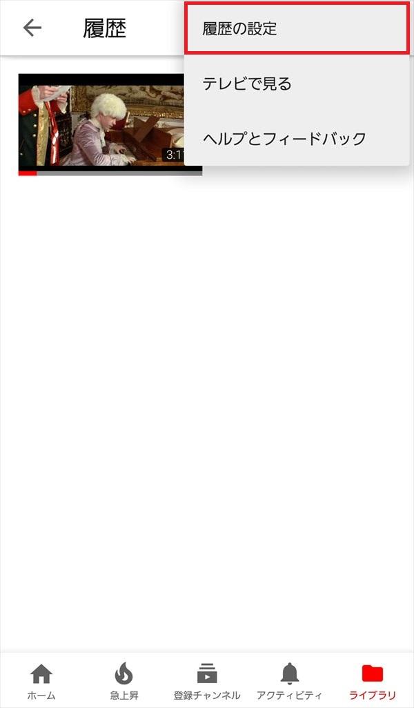 YouTubeアプリ_履歴_ポップアップ画メニュー_2018-05-30