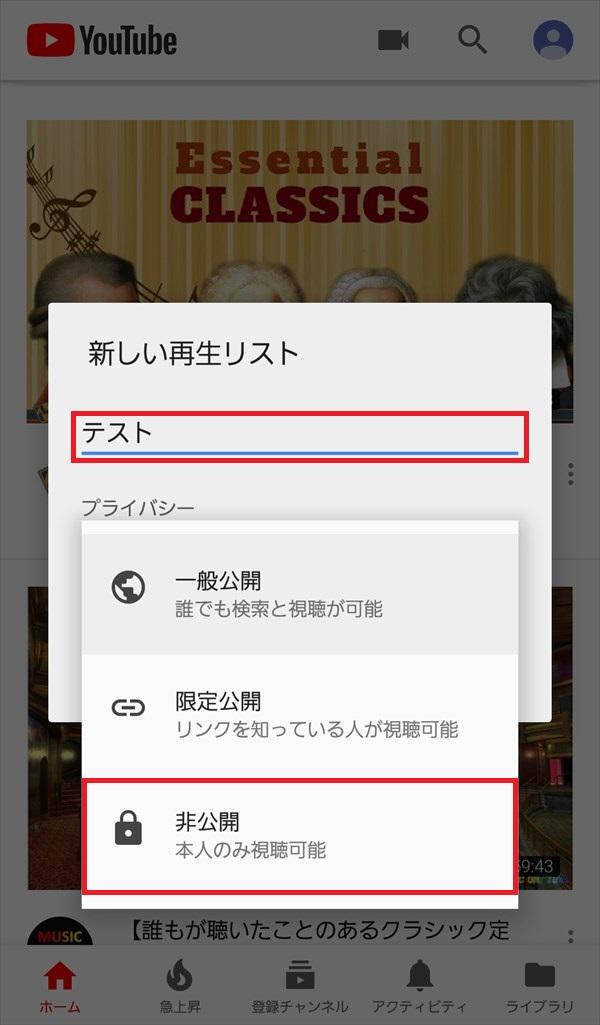YouTubeアプリ_ホーム_再生リストに追加_新しい再生リスト1
