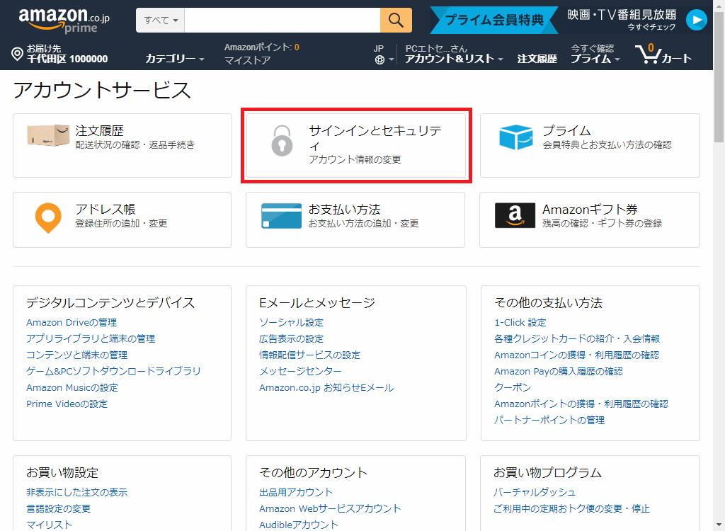 Amazon_アカウントサービス_2018-05-21_1