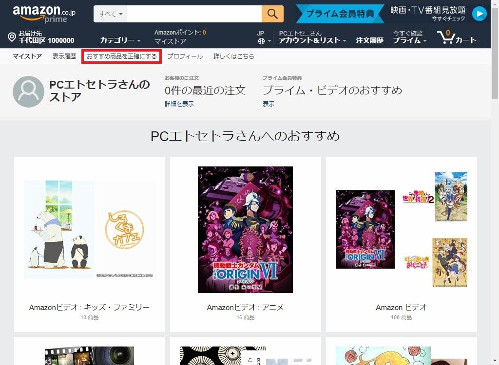 Amazon_co_jp_マイストア1_1