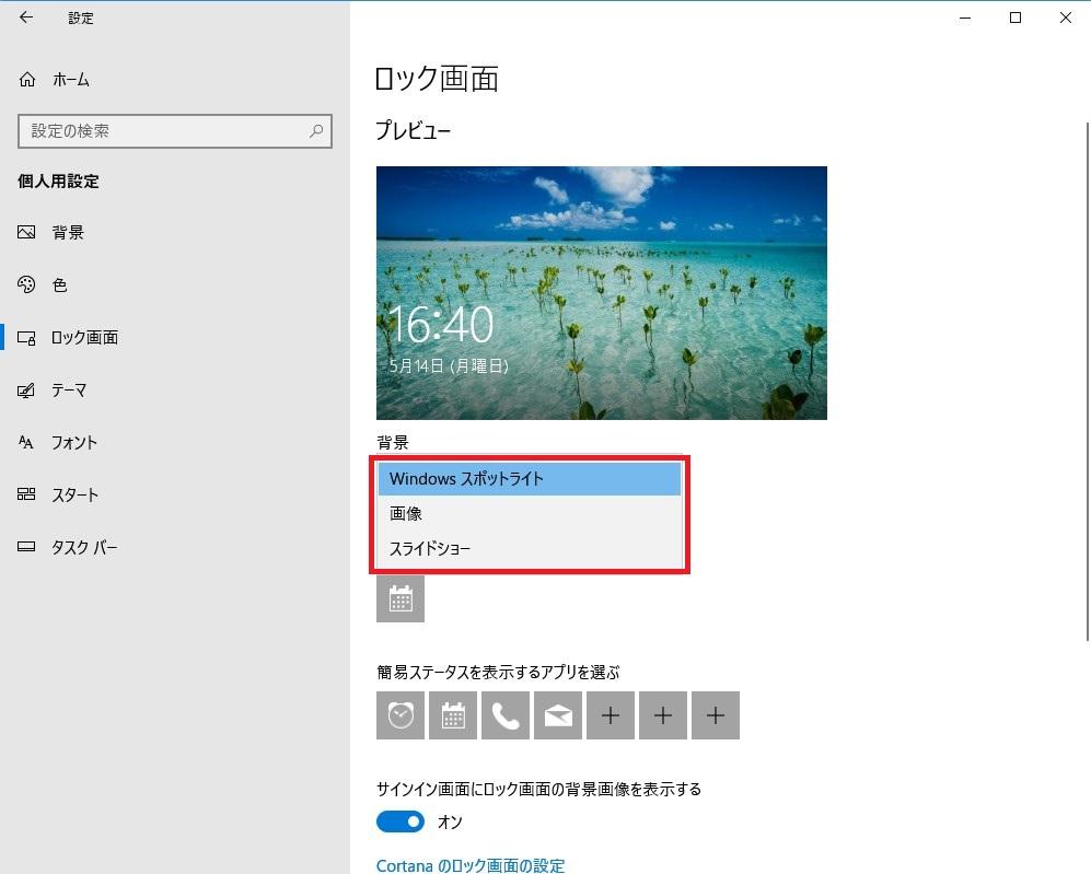 Windowsの設定_ロック画面_背景_プルダウンメニュー1