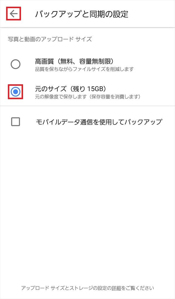 Googleフォト_バックアップと同期の設定1
