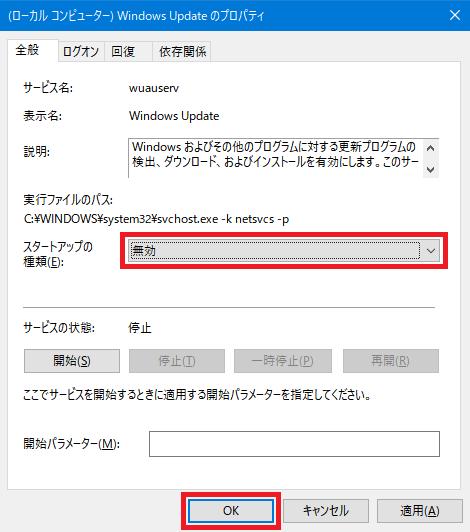 WindowsUpdateのプロパティ_プルダウンメニュー_無効2