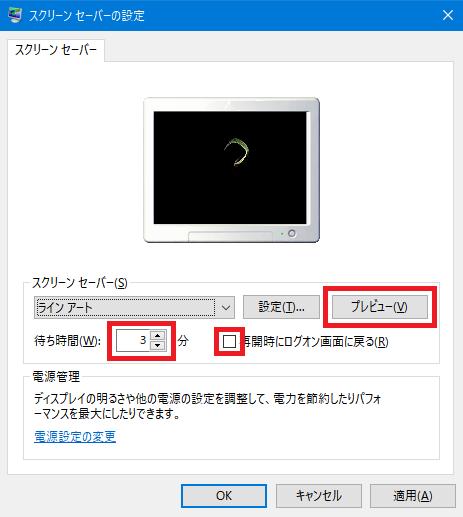 Windows10_スクリーンセーバーの設定_ラインアート2