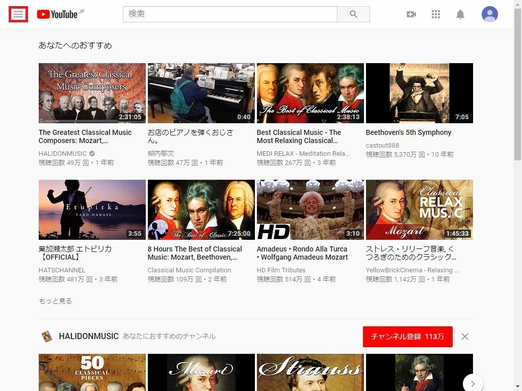 Web版YouTube_ホーム1