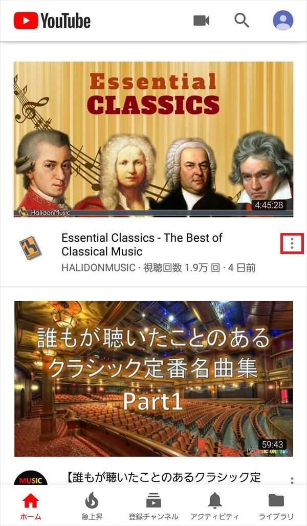 YouTubeアプリ_ホーム2