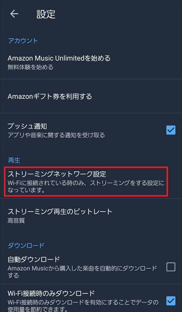 AmazonMusicアプリ_ストリーミングネットワーク設定_Wi-Fi接続のみ1