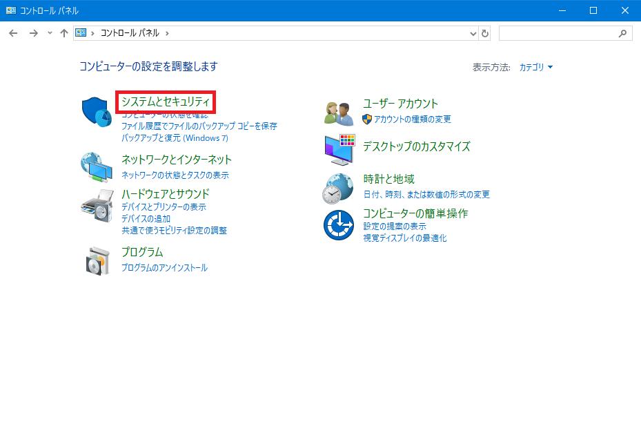 Windows10_コントロールパネル_システム1