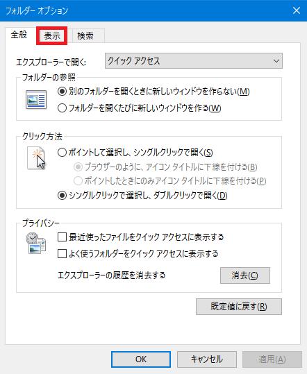 Windows10_フォルダーオプション1