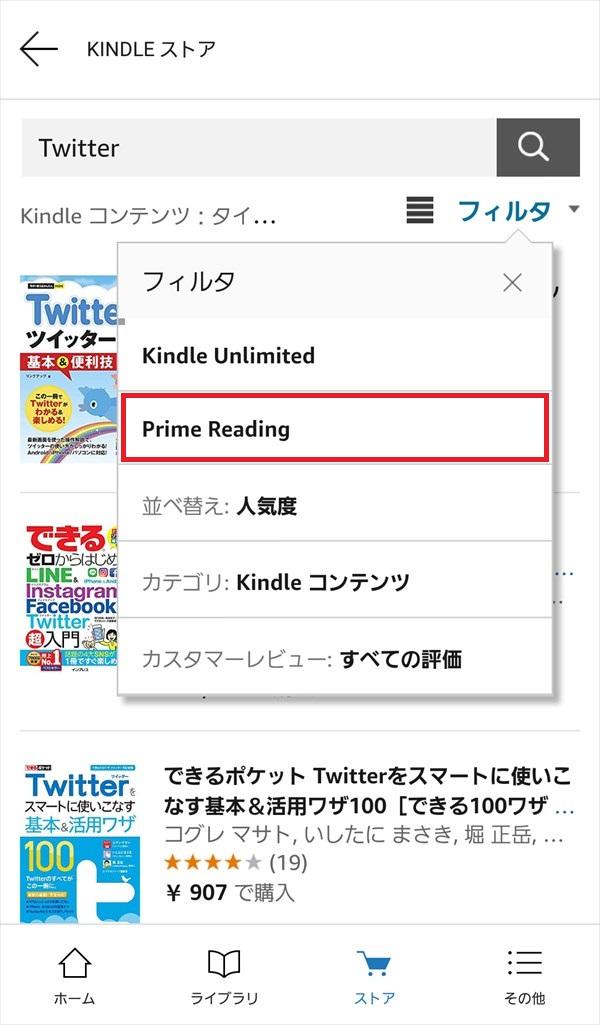 Amazon-Kindleアプリ_ストア_フィルタ1