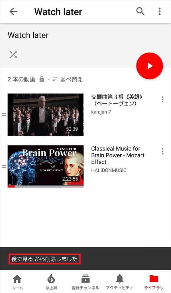 YouTubeアプリ_ライブラリ_後で見る_削除3