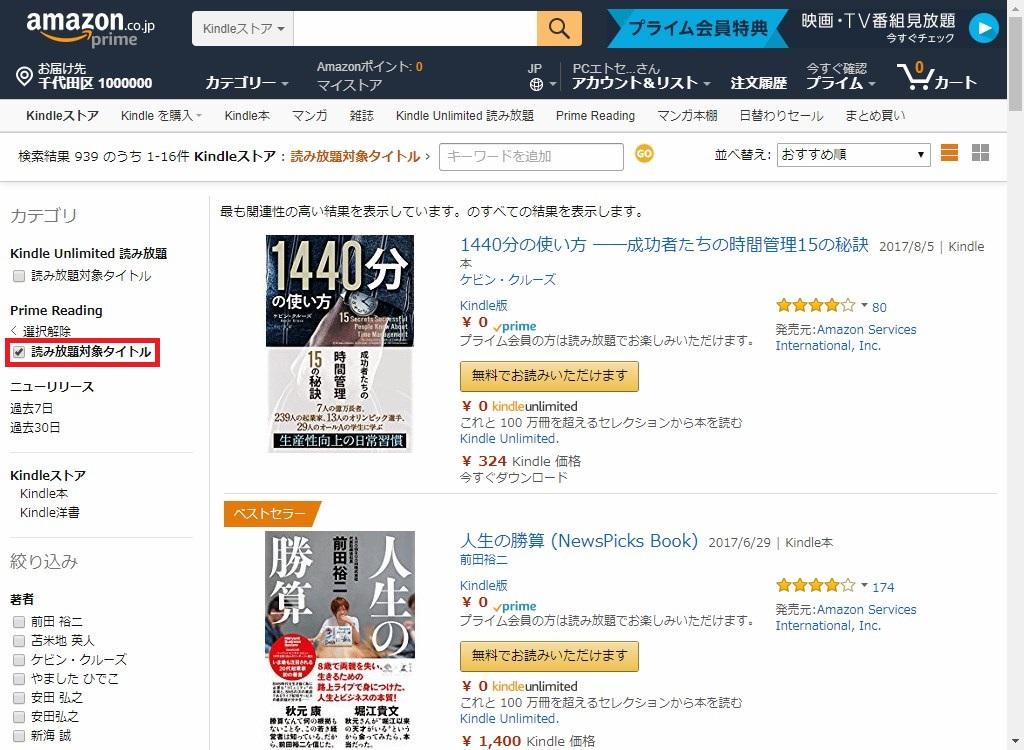 Amazon_co_jp_読み放題対象タイトル_Kindleストア1_1