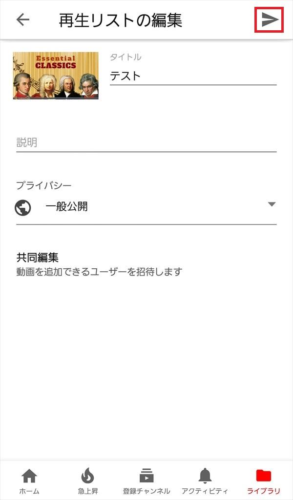 YouTubeアプリ_再生リストの編集3