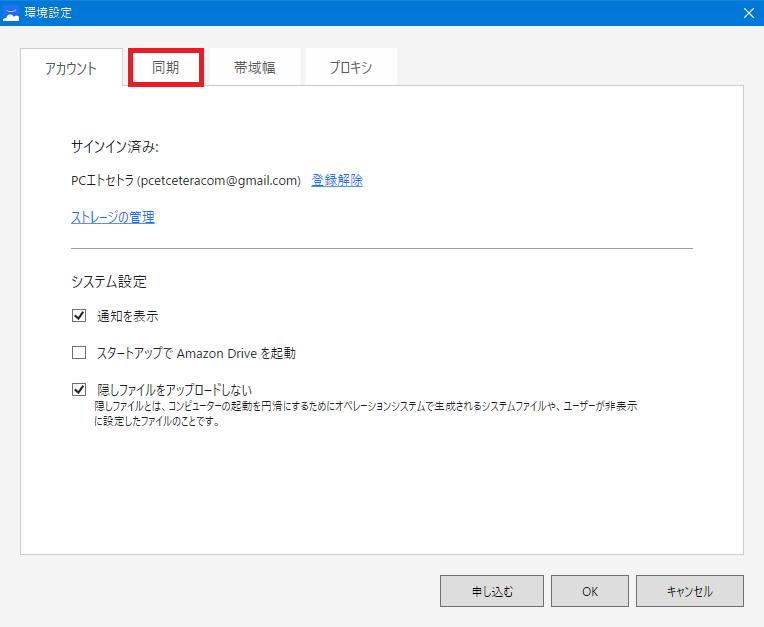 AmazonDriveアプリ_環境設定_アカウント1