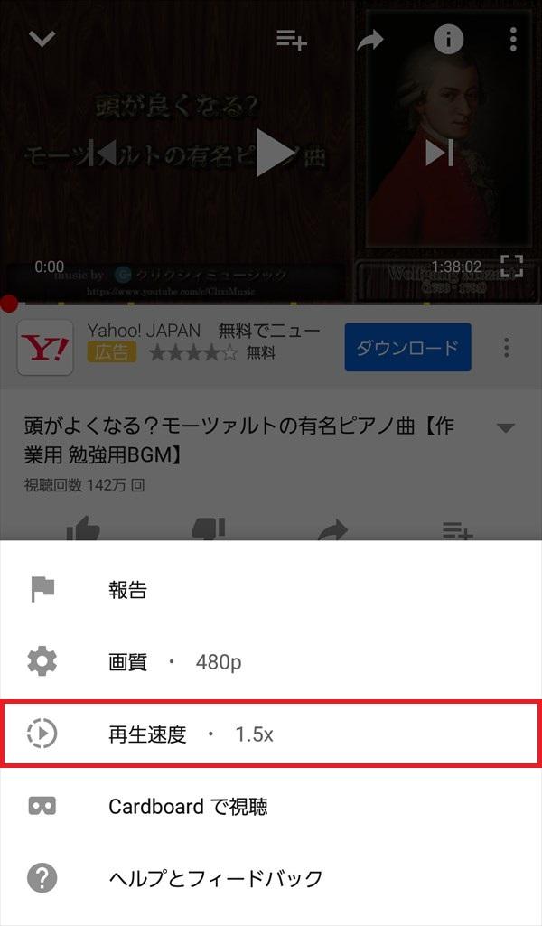 YouTubeアプリ_メニュー_再生速度2_2018-05-31