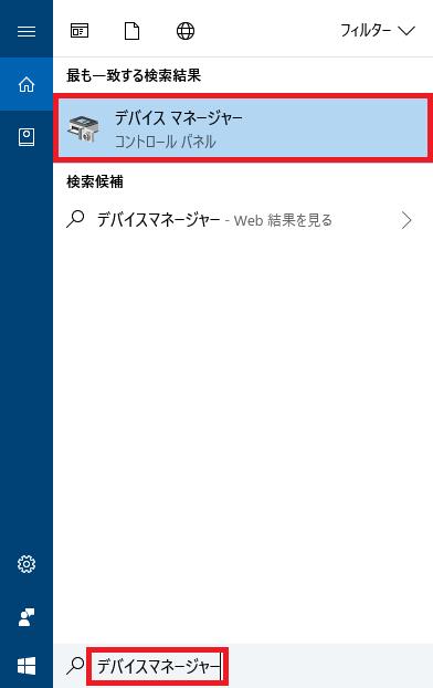 Windows10_Cortana_検索ボックス2