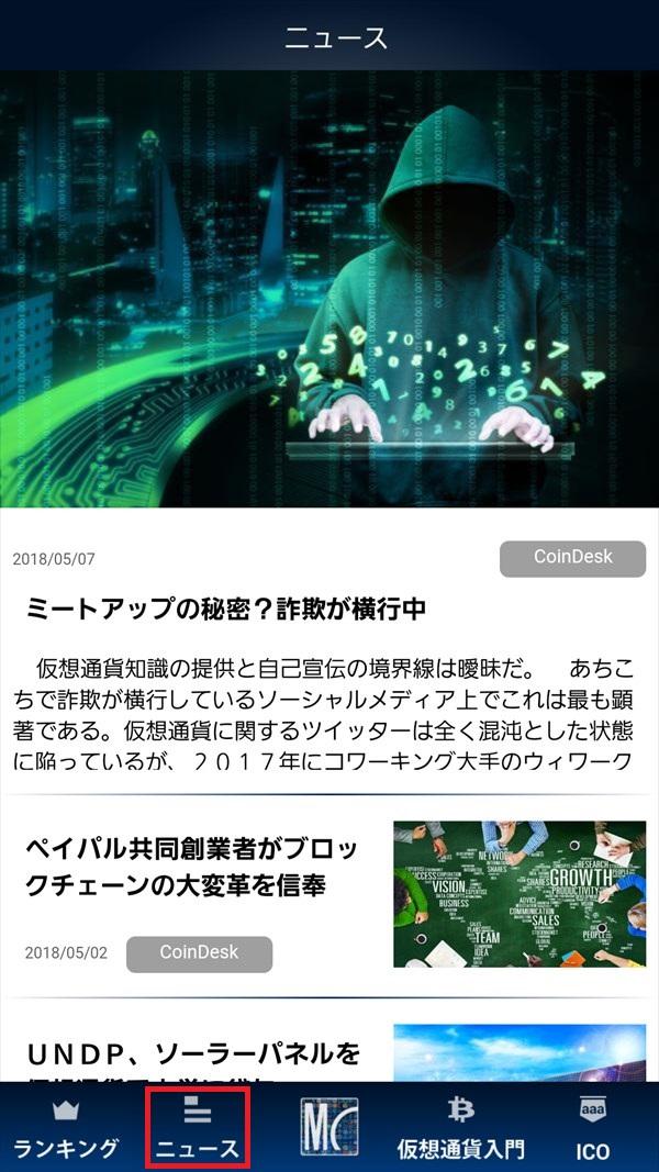 MY仮想通貨アプリ_ニュース