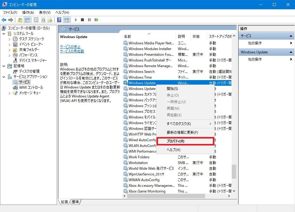 サービス_拡張_WindowsUpdate_右クリック1