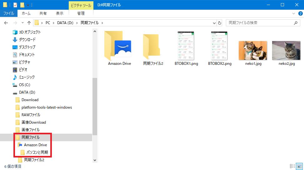 Windows10_エクスプローラー_階層構造_AmazonDrive同期2