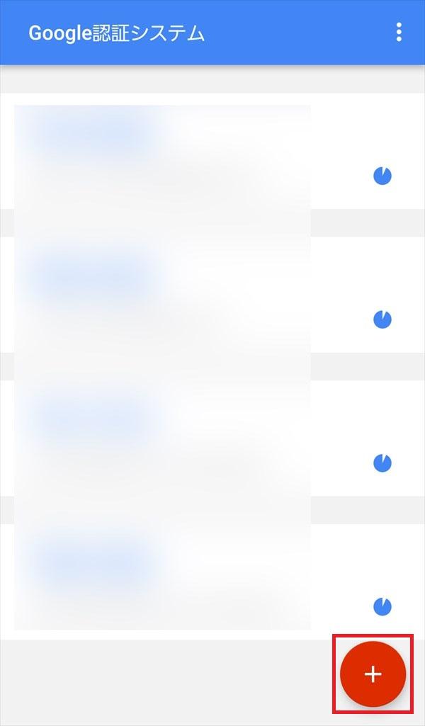 Google認証しシステムアプリ1_1