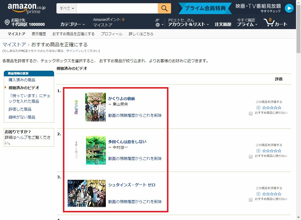 Amazon_視聴済みビデオ2_1