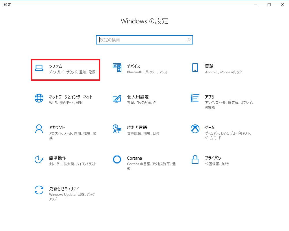 Windowsの設定_システム1