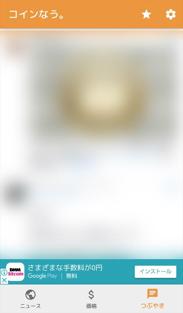 コインなう。アプリ_つぶやき