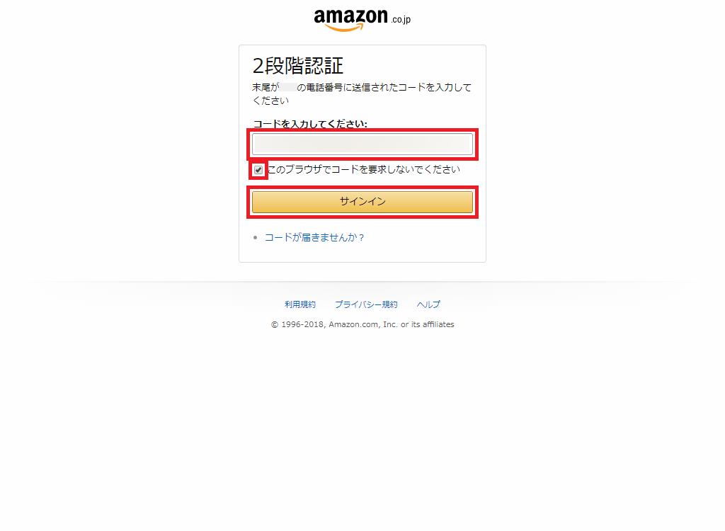 Amazon_2段階認証_ログイン1_5