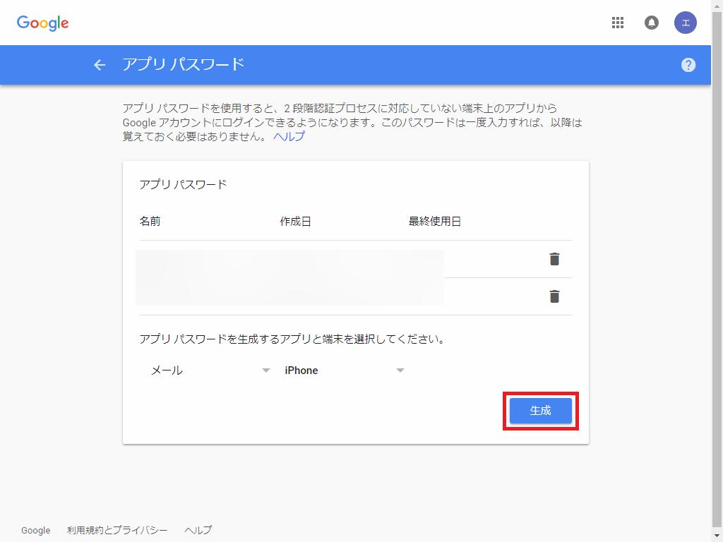Google_アプリパスワード5_2