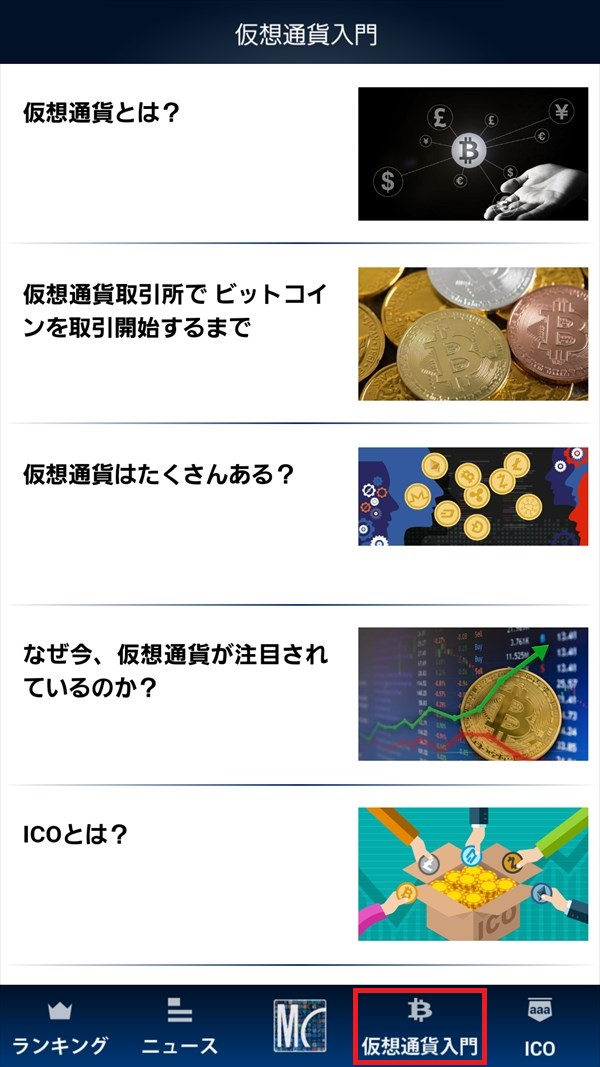 MY仮想通貨アプリ_仮想通貨入門