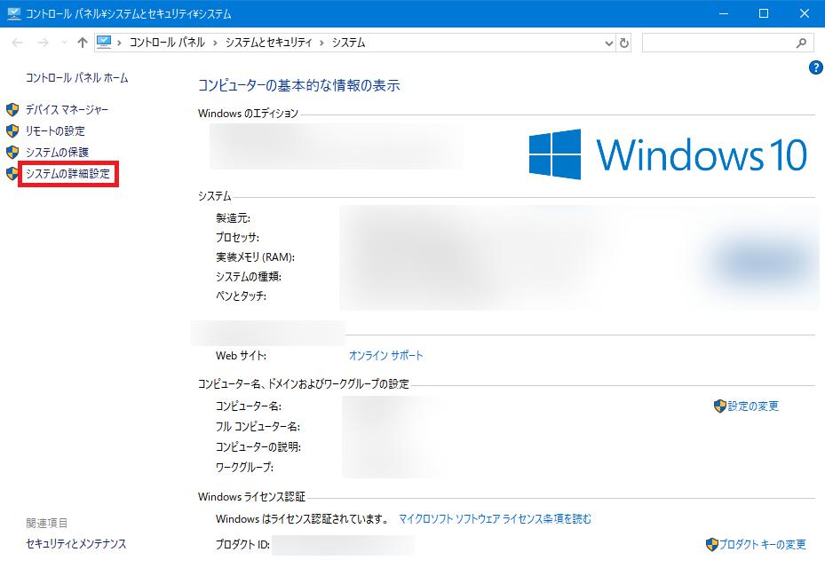Windows10_システム情報_コンピューターの基本的な情報の表示1_5