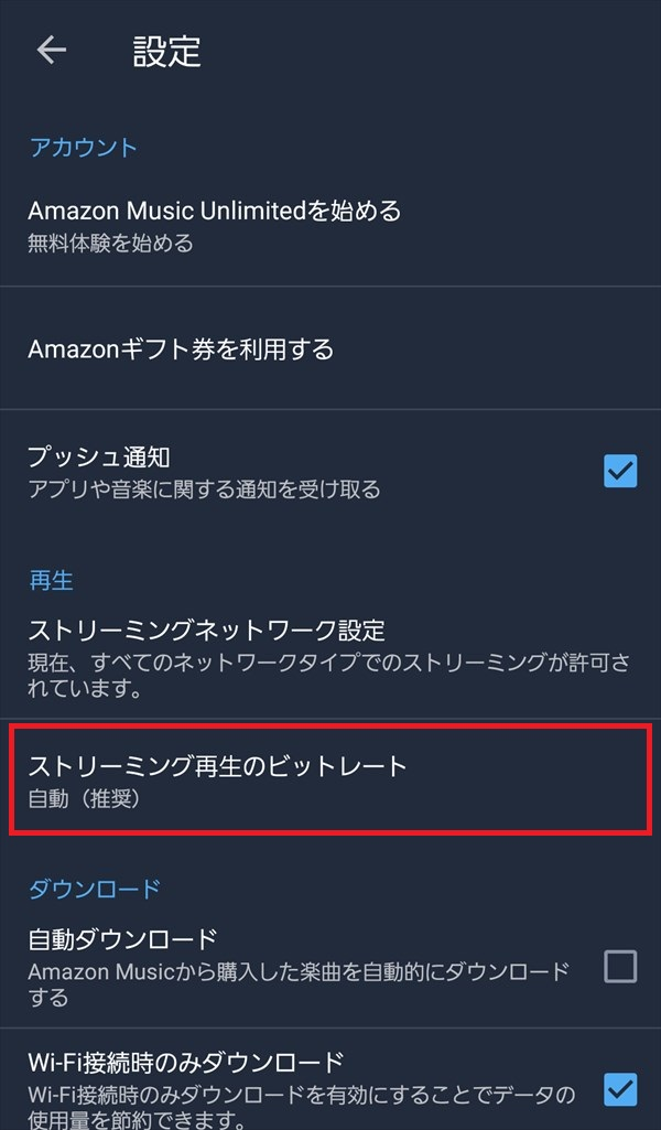 AmazonMusicアプリ_設定