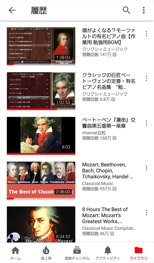 YouTubeアプリ_ライブラリ_履歴2