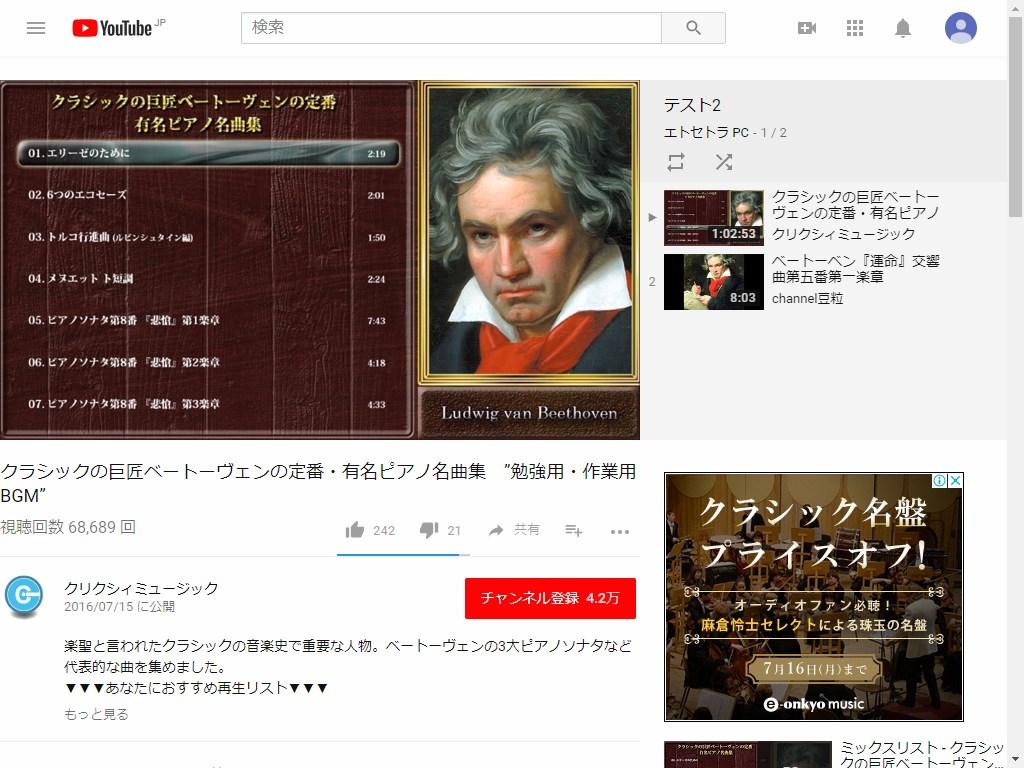 Web版YouTube_再生リスト_テスト2_3