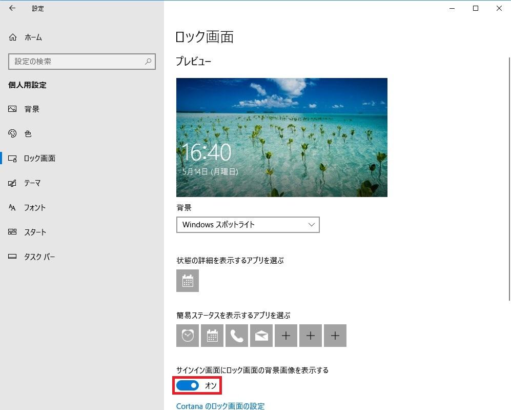 Windowsの設定_ロック画面1