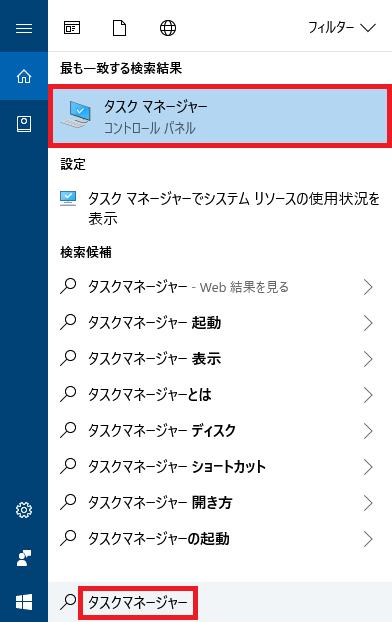 Windows10_Cortana_検索ボックス_タスクマネージャー1